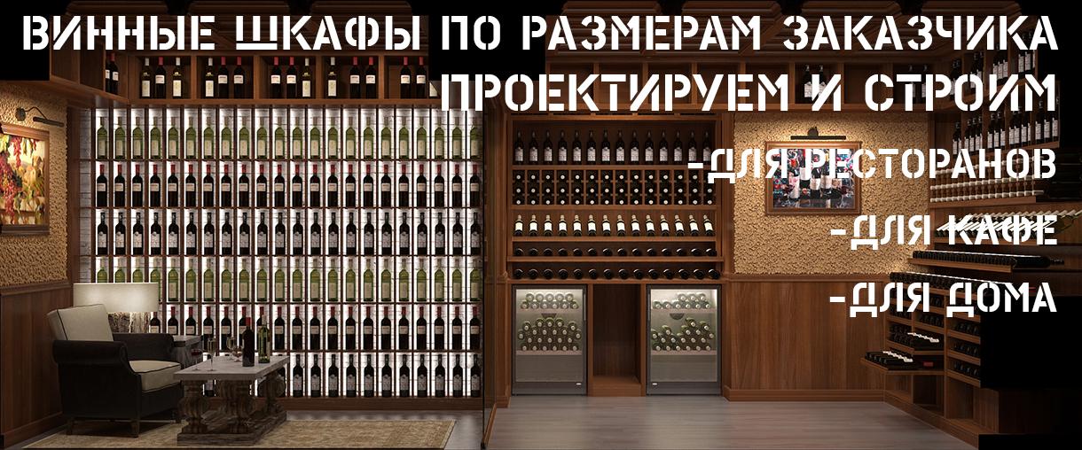 Винные шкафы для ресторана, кафе, дома